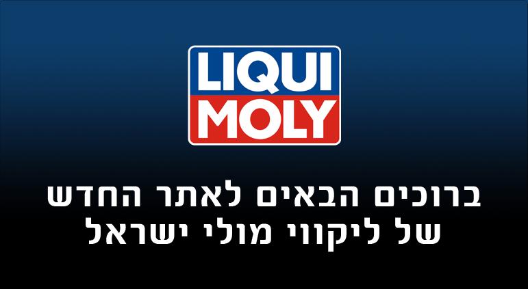 השקת אתר ליקווי מולי בעברית