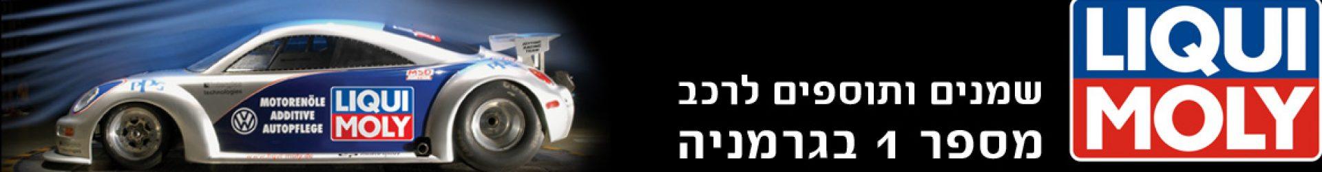 ליקווי מולי ישראל