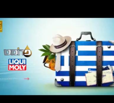 בקרוב…טיול לקוחות ליוון ! צפו בסרטון